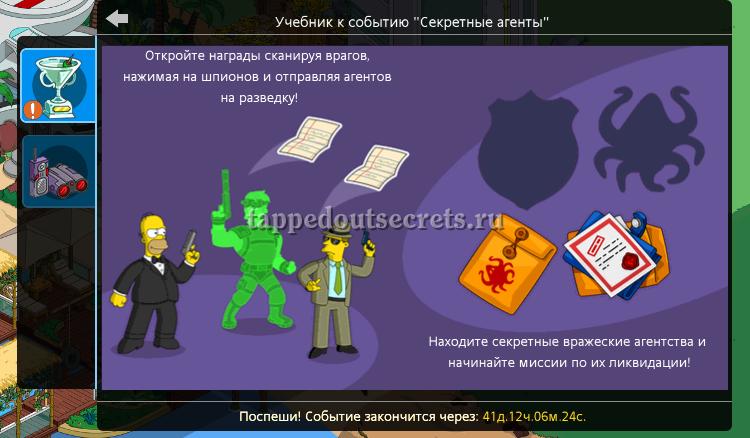 """Учебник к событию """"Секретные агенты"""""""