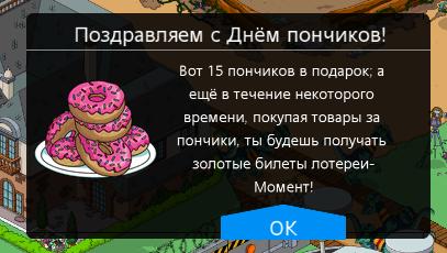Поздравляем с Днём пончиков!
