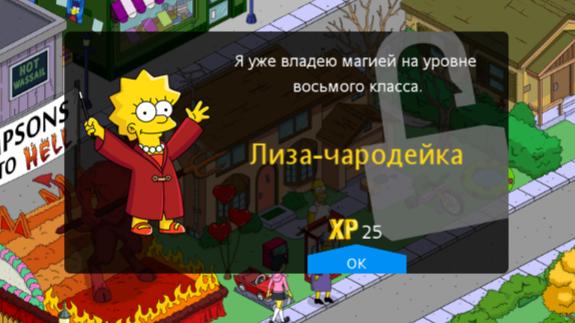 Лиза-чародейка