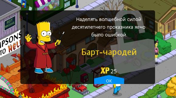 Барт-чародей